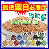 《日本製の色砂》カラーサンド1〜1.7mm粒/【Fタイプ/お好きな色を1色】3kg入り