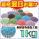 《日本製の色砂》カラーサンド1mm粒/Kタイプ【お好きな色を1色】1kg入り