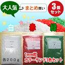 《日本製の色砂》1mm粒カラーサンドセット【Nタイプ/白・赤・緑】各200g