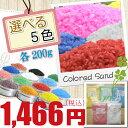 *日本製の色砂*カラーサンドセット1mm粒/【Nタイプ/お好きな色を5色】各200g※メール便不可