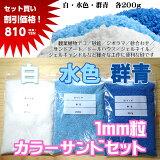 カラーサンドセット【群青?水色?白】各200g(Nタイプ)