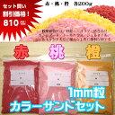 《日本製の色砂》1mm粒カラーサンドセット【Nタイプ/赤・桃・橙】各200g