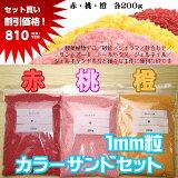 カラーサンドセット【赤?桃?橙】各200g(Nタイプ)