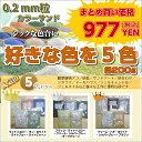 《日本製の色砂》カラーサンド0.2mm粒/【Sタイプ/お好きな色を5パック】各200g