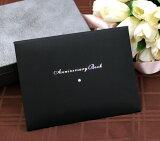 エンドレス ブラック(カードタイプ)[2月限定 大幅値引き(2/1〜2/28)]結婚式・受付・芳名帳・ゲストブック・カード・中紙