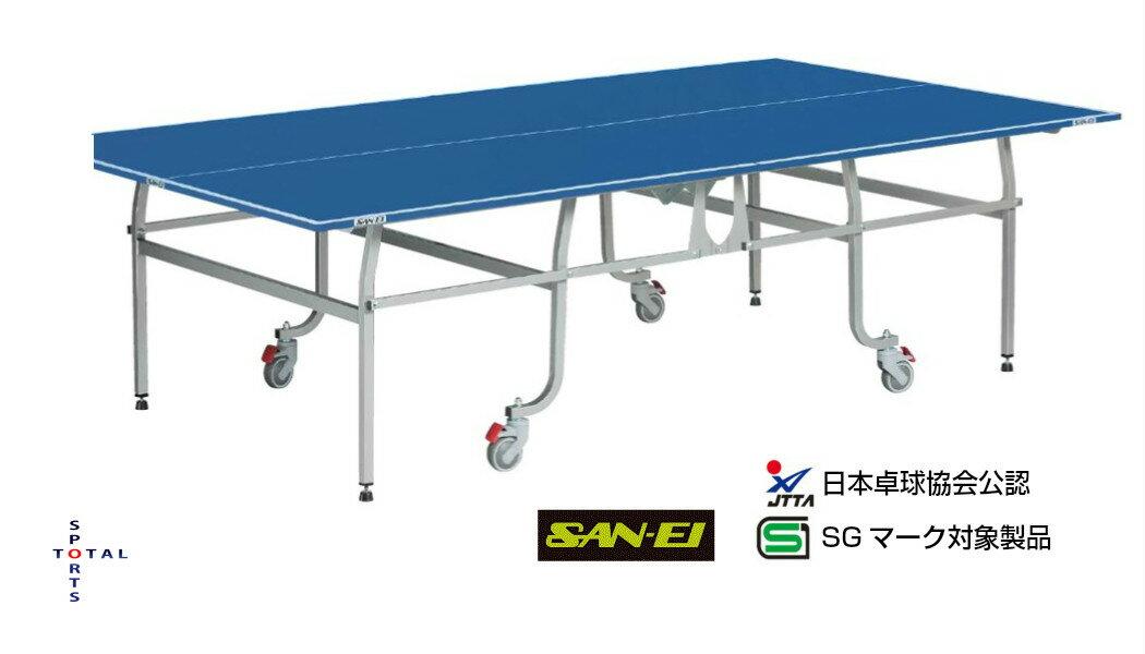 メーカー直送品の為、代金引換不可SAN-EI三英サンエイ卓球台13-603VL2サンエイ卓球台内折式