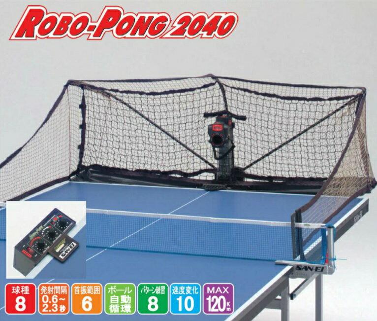 メーカー直送品の為、代金引換不可SAN-EI三英サンエイ卓球マシン11-086ロボポン2040サンエ