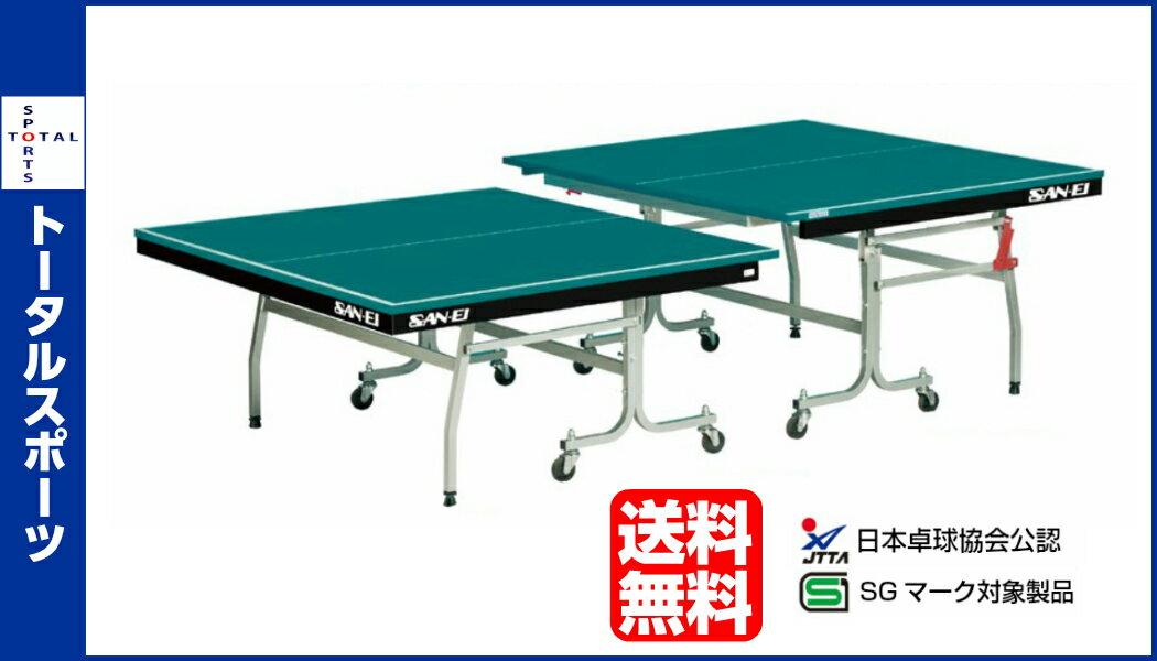 メーカー直送品の為、代金引換不可SAN-EI三英サンエイ卓球台10-656SH2-DXレジュブルーサ