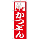 (大)のぼり かつどん Z144-559