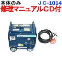 業務用高圧洗浄機 清和産業 JC-1014DPN 本体のみセット