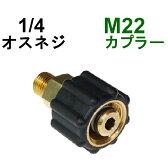 M22カプラ メス(1/4オスネジ) A社製