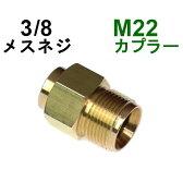 M22カプラ・オス(3/8メスネジ) A社製