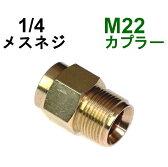 M22カプラ・オス(1/4メスネジ) A社製