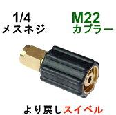 M22カプラ・メス(1/4メスネジ)スイベル付 A社製