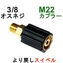 M22カプラ・メス(3/8オスネジ)スイベル付 A社製
