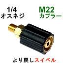 M22カプラ・メス(1/4オスネジ)スイベル付 A社製