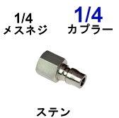 ワンタッチカプラー 1/4オス(1/4メスネジ)ステンレス製