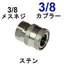 ワンタッチカプラー 3/8メス(3/8メスネジ)ステンレス製