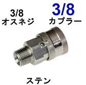 ワンタッチカプラー 3/8メス(3/8オスネジ)ステンレス製