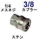 高圧ワンタッチカプラー 3/8メス(1/4メスネジ)ステンレス製            高圧洗浄機用