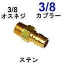 高圧ワンタッチカプラー 3/8オス(3/8オスネジ)真鍮製                高圧洗浄機用カプラー  高圧ホース用  カップリング  ジョイント ソ...