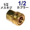 ワンタッチカプラー 1/2メス(1/2メスネジ)真鍮製