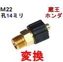 高圧変換カプラー クイックカプラ(メス) ⇔ M22(オス)                  高圧洗浄機用カプラ 蔵王産業 電気高圧..