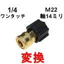 変換カプラ M22(メス)⇔1/4ワンタッチカプラー(メス)真鍮製