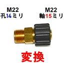 変換カプラー リョービ(メス)⇔22MMカプラー(オス)