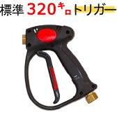 高圧洗浄機用ガン 業務用ガン(標準) 耐圧310K