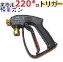 高圧洗浄機用ガン(業務用軽量)ガンのみ耐圧280K