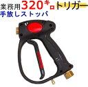 高圧洗浄機用ガン 業務用ガン(レバーストッパー付) 耐圧310K