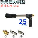 (ダブルランス)25センチ 手元圧力調整器