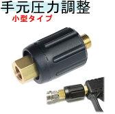 高圧洗浄機 (小型手元圧力調整器)