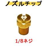 高圧洗浄機 ノズルチップ(1/8ネジ)