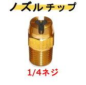 高圧洗浄機用ノズルチップ(1/4ネジ)