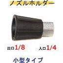 高圧洗浄機用ノズルチップ カバー(1/8×1/4ネジ)