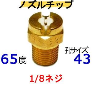 高圧洗浄機 ノズルチップ(1/8ネジ)6543