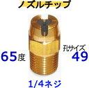 高圧洗浄機 ノズルチップ(1/4ネジ)6549