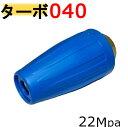 トルネード 回転ノズル ターボノズル 040穴 耐圧22Mpa