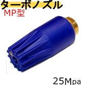 トルネード MP型 ターボノズル 040穴 耐圧25Mpa フルテック 精和産業 ワグナー 高圧洗浄機 ノズル