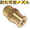 高圧洗浄機用ノズル(耐久可変ノズル)穴サイズ035〜160