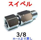高圧洗浄機用 Cスイベル(寄り戻し)3/8