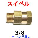 ショートスイベル(寄り戻し)3/8  高圧洗浄機用