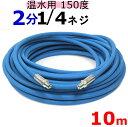 温水用高圧ホース 2分(1/4) 10m 業務用高圧ホース