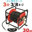 高圧洗浄機ホースリール 高圧ホース 30メートル 耐圧210K 3/8 3分