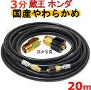 高圧ホース やらかめ 20メートル 耐圧210K 3分(3/8)(クイックカプラ付A社製)