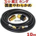 高圧ホース やらかめ 10メートル 耐圧210K 3分(3/8)(クイックカプラ付A社製)
