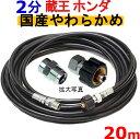 高圧ホース やらかめ 20メートル 耐圧210K 2分(1/4)(クイックカプラ付B社製)