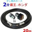 高圧ホース 20メートル 耐圧210K 2分(1/4)(クイックカプラ付B社製)